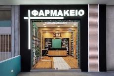 Stefania-Tsikandilakis-pharmacy-by-Lefteris-Tsikandilakis-Heraklion-Crete-Greece