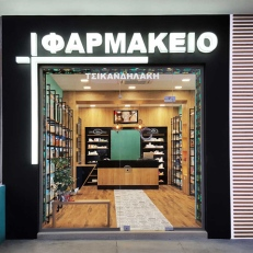 Stefania-Tsikandilakis-pharmacy-by-Lefteris-Tsikandilakis-Heraklion-Crete-Greece